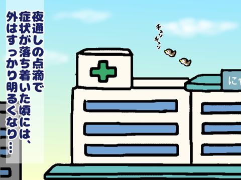 病院で朝を迎える