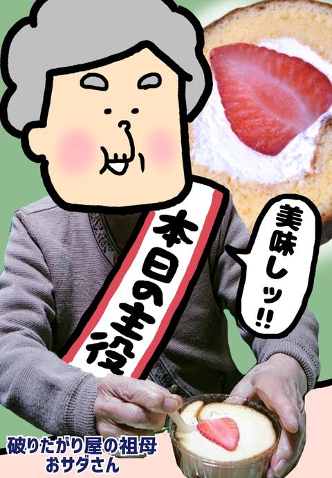 ケーキを頬張る祖母