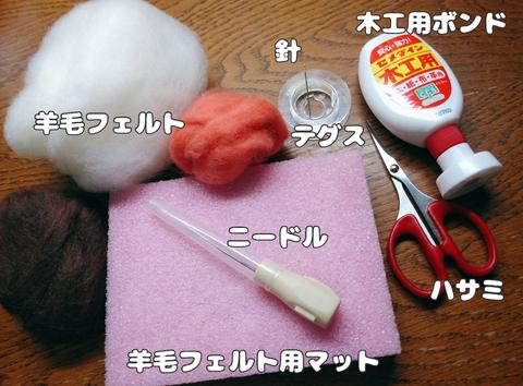 『おじさまと猫』のふくまるを羊毛フェルトで作るときに必要な材料