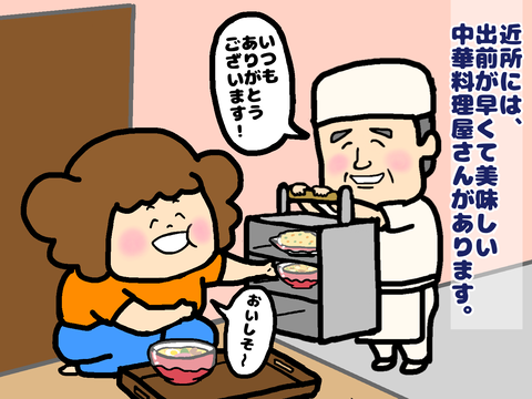 中華料理屋さんの出前