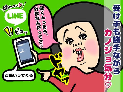 佐藤健くんLINE