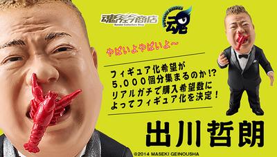 bnr_TB_DegawaTetsurou_B01_fix