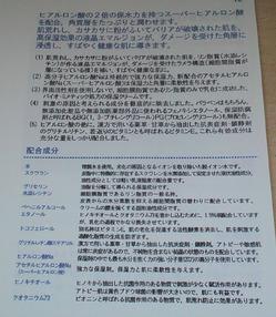 編集_トレジャークリ成分2