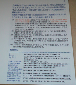 編集_トレジャー美容成分2