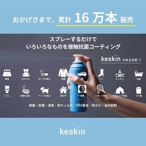 ケスキン6