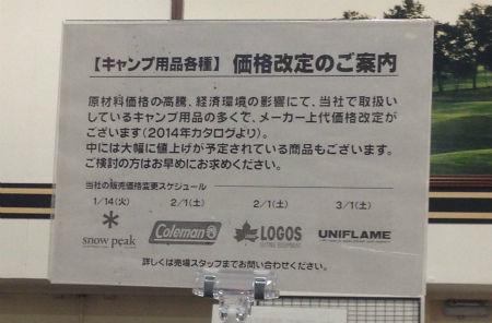 写真 2014-02-19 10 42 40-2