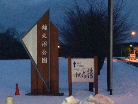 写真 2014-02-23 5 56 51