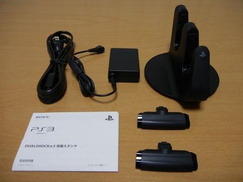 PS3 充電スタンド2