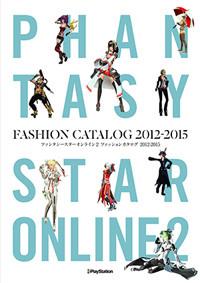 ファンタシースターオンライン2-ファッションカタログ-2012-2015