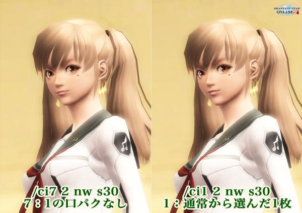 表情コマンド ci1とci7を使い分ける