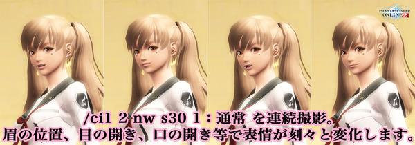 表情コマンド ci1 変化する表情