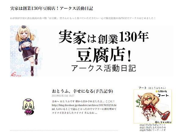 実家は創業130年豆腐店!アークス活動日記