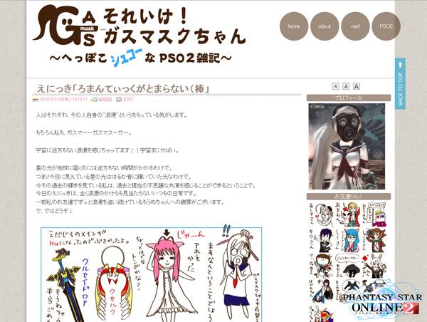 それいけ!ガスマスクちゃん-PSO2雑記