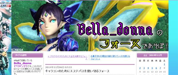Bella_donnaのフォースであそぼ!