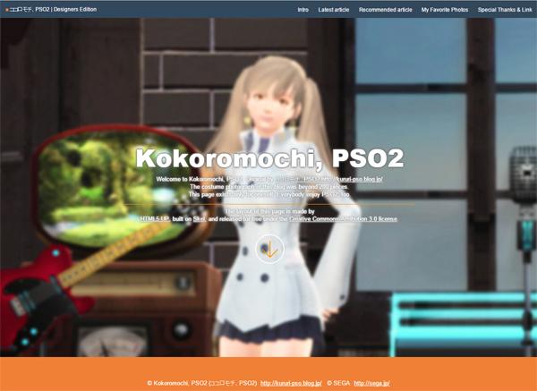 ココロモチ、PSO2   Designers Edition