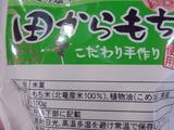 もち米使用