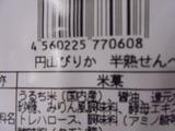 うるち米使用