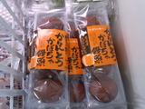 かりんとかぼちゃ饅頭