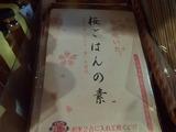 桜ごはんの素
