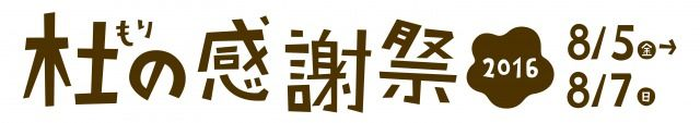 s_16年くるる感謝祭ロゴ(ヨコ)[1]