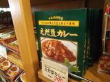 枝豆カレー