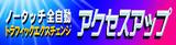 access_up_banner234x60
