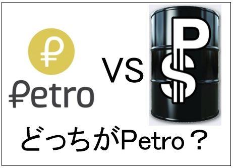 petro3