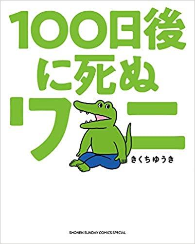 【悲報】「100日後に死ぬワニ」の書籍版が酷いと話題に