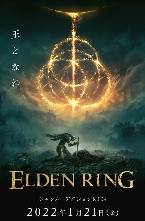 【朗報】 エルデンリング、2022年1月21日発売決定!