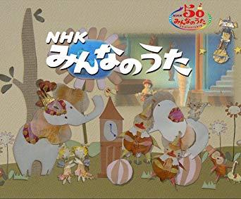 【意外】NHKの「みんなのうた」は、どうやって曲を決めているのか、それはね・・・