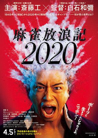 ピエール瀧出演の映画『麻雀放浪記2020』 ノーカット公開を正式発表 白石監督「作品に罪はない」