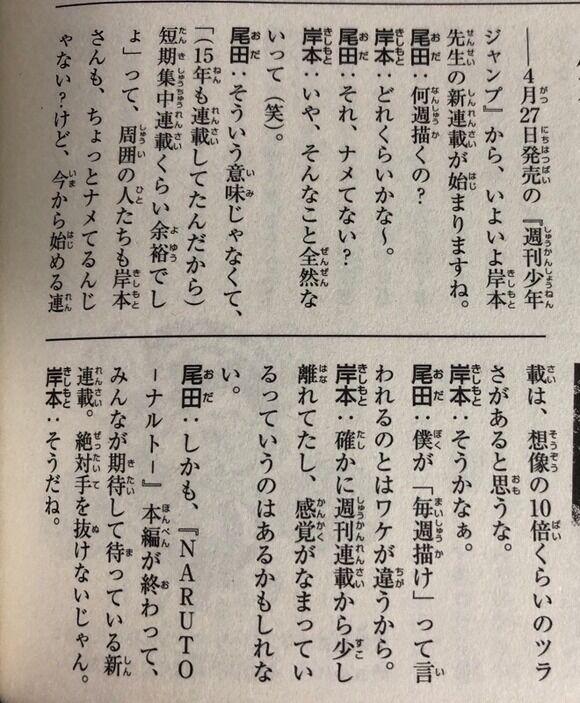 【悲報】 尾田栄一郎「岸本さん、連載ナメてない?」
