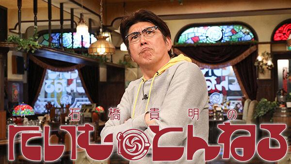 【悲報】 石橋貴明さん、フジ上層部に唯一のレギュラー番組の存続を要望も不調で打ち切りへ