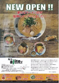 ajito_coupon_1000