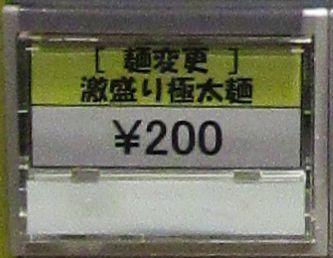 極太麺ボタン
