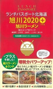 ランパス表紙2020+