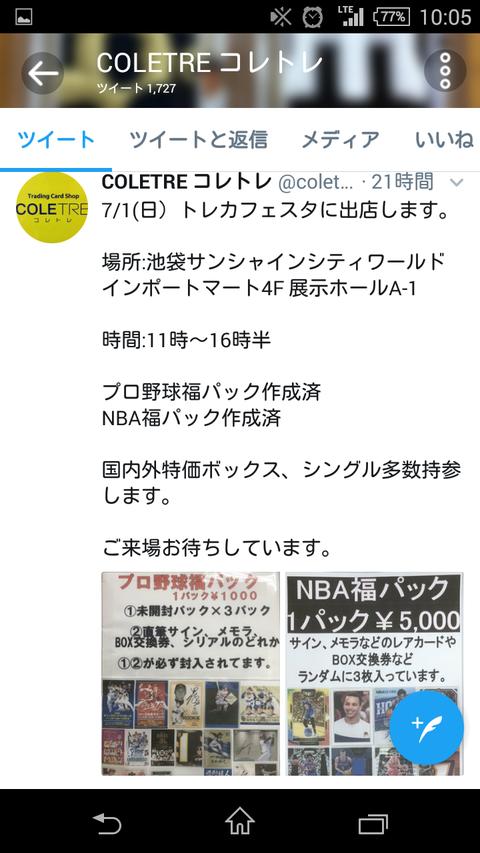 Screenshot_2018-07-01-10-05-43