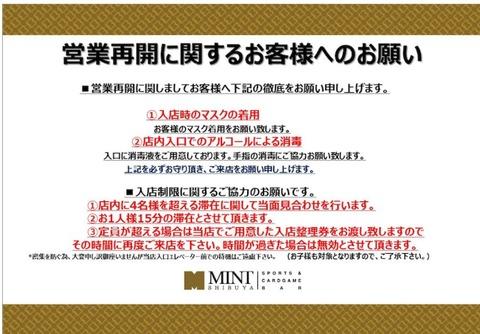 mintshibuya