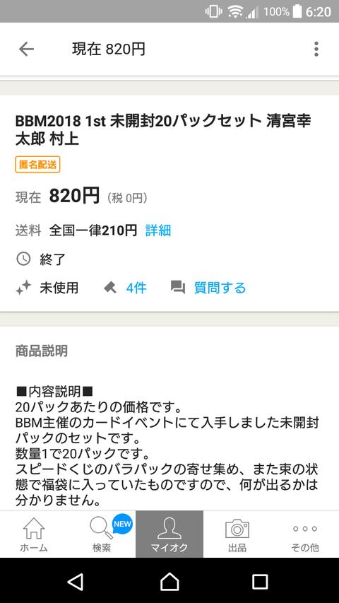Screenshot_20190917-062040