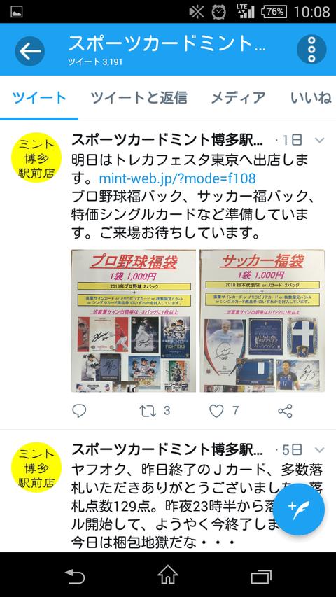 Screenshot_2018-07-01-10-08-12