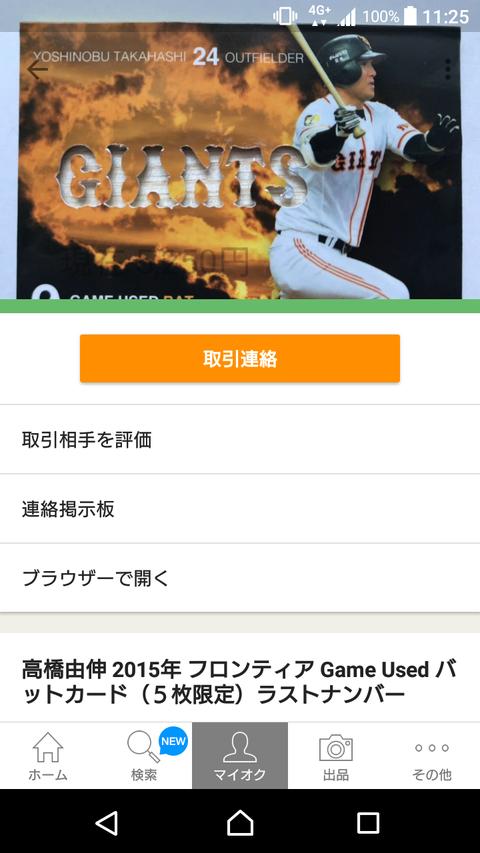 Screenshot_20190807-112525
