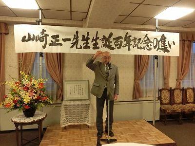 CIMG1091 山崎正一先生のご長男で 現山崎賞奨学会会長による乾杯。 山崎正一先生のご親族も