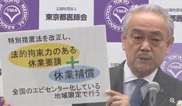 東京都医師会2