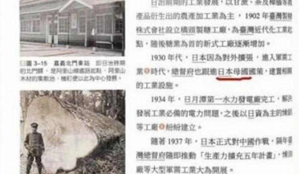 台湾教科書