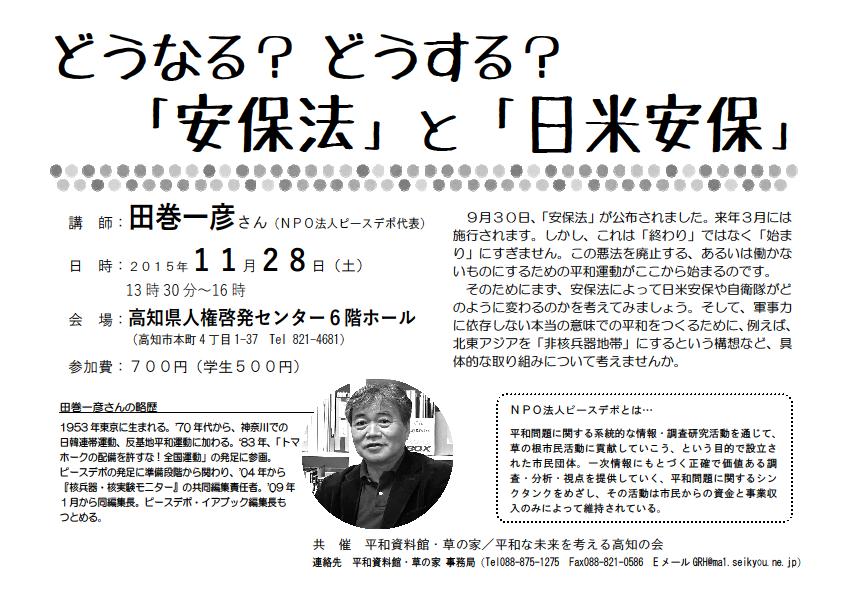 どうなる?どうする?「安保法」と「日米安保」 : 平和資料館・草の家
