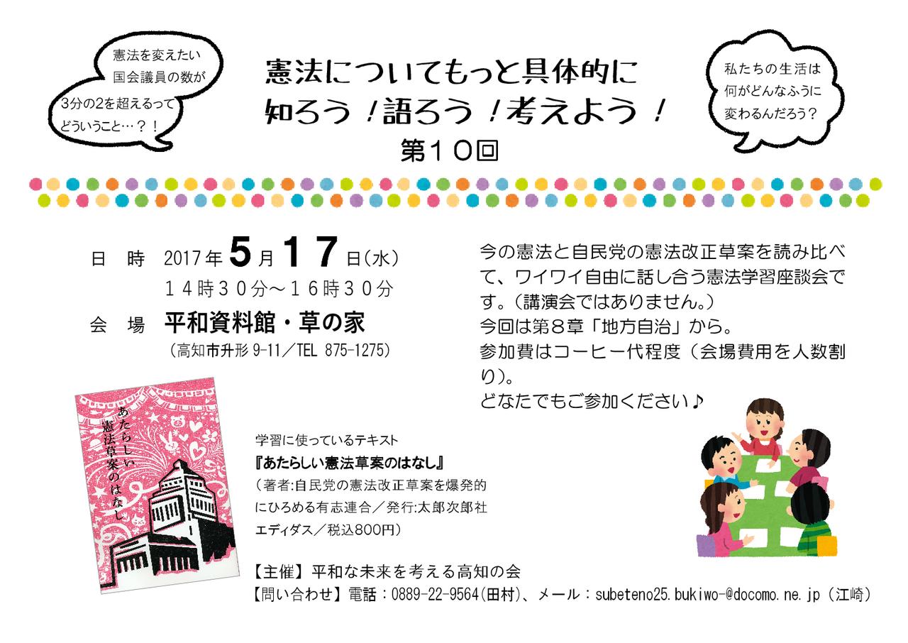 【チラシ】憲法学習会第10回