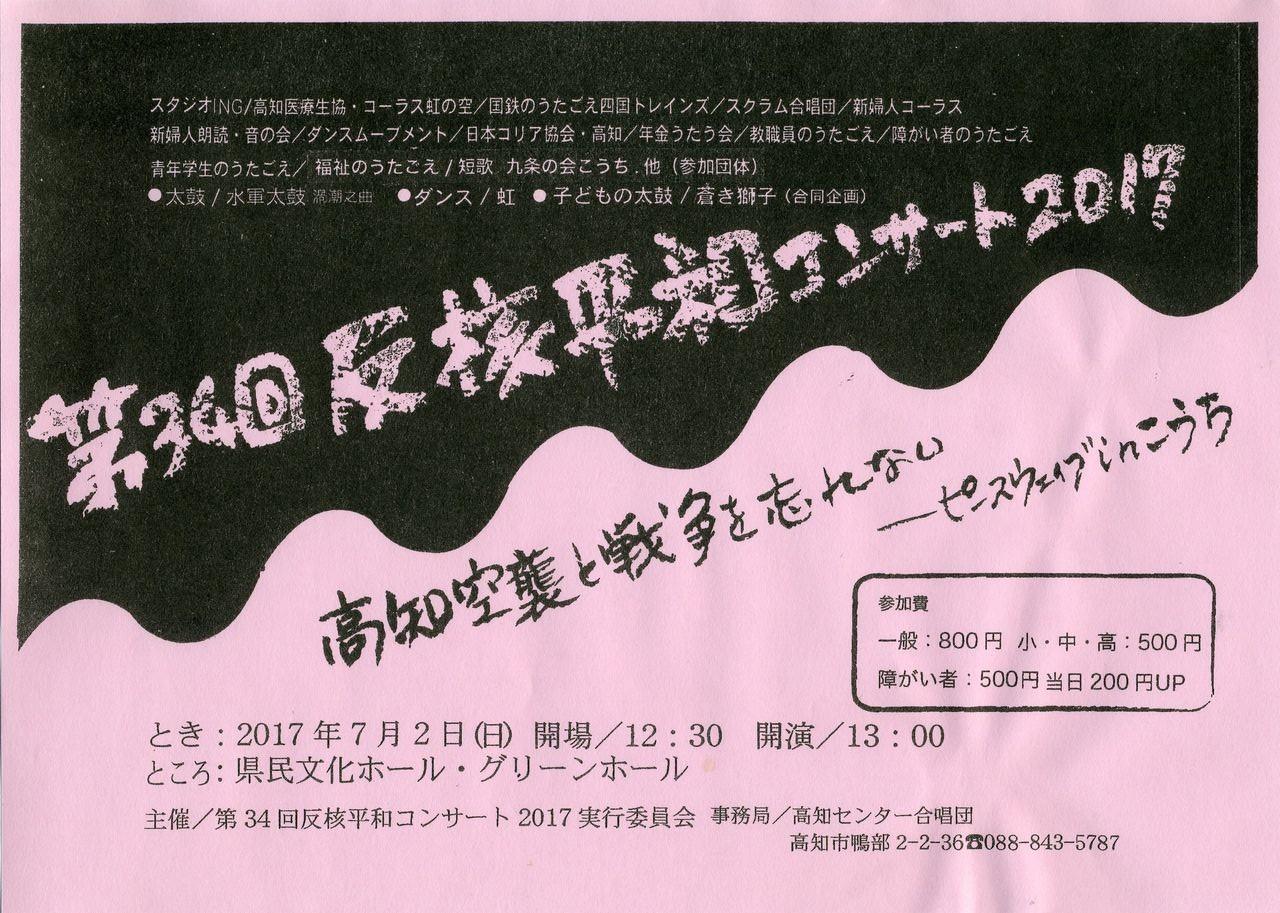 反核平和コンサートチラシ366