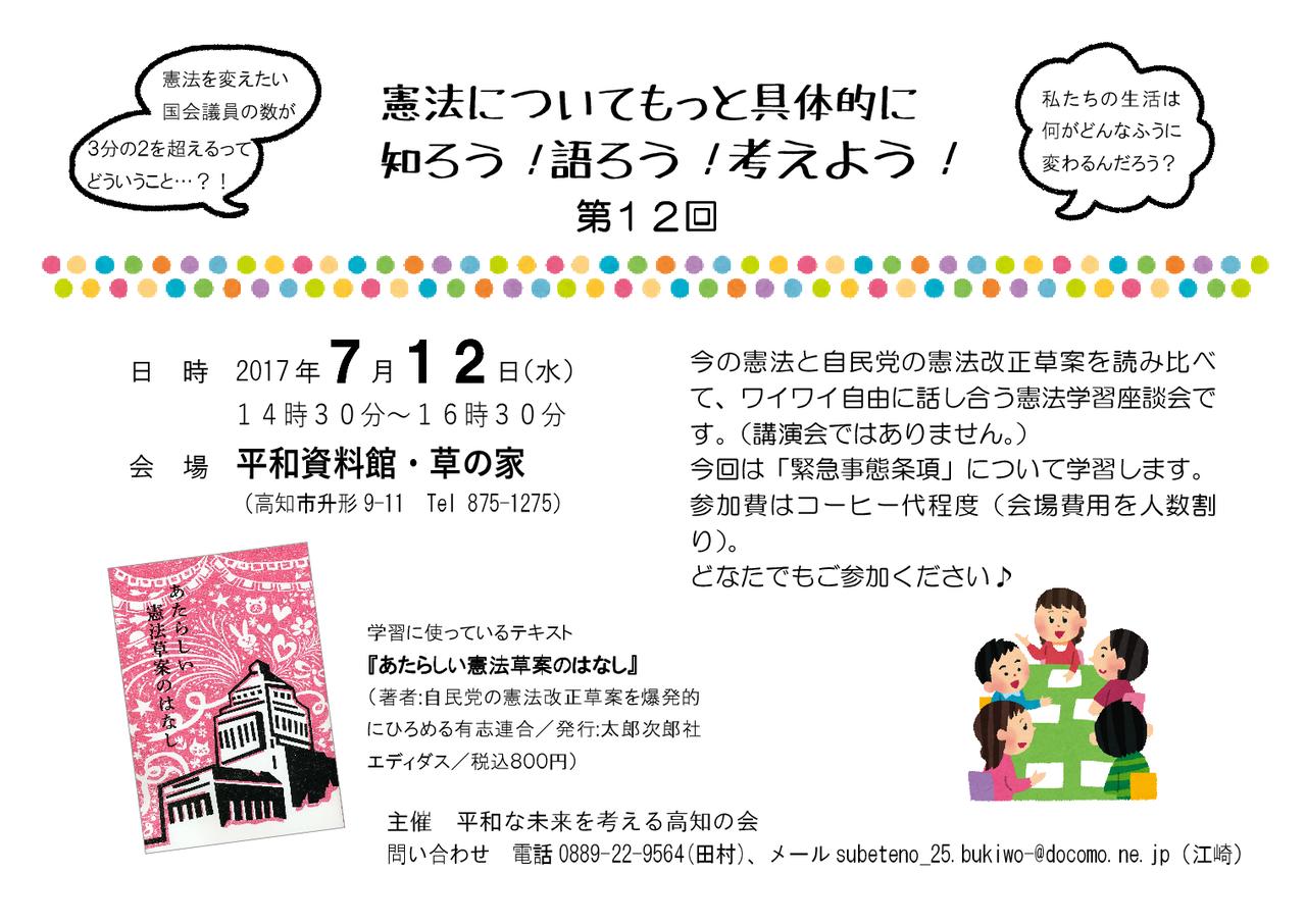 【チラシ】憲法学習会第12回