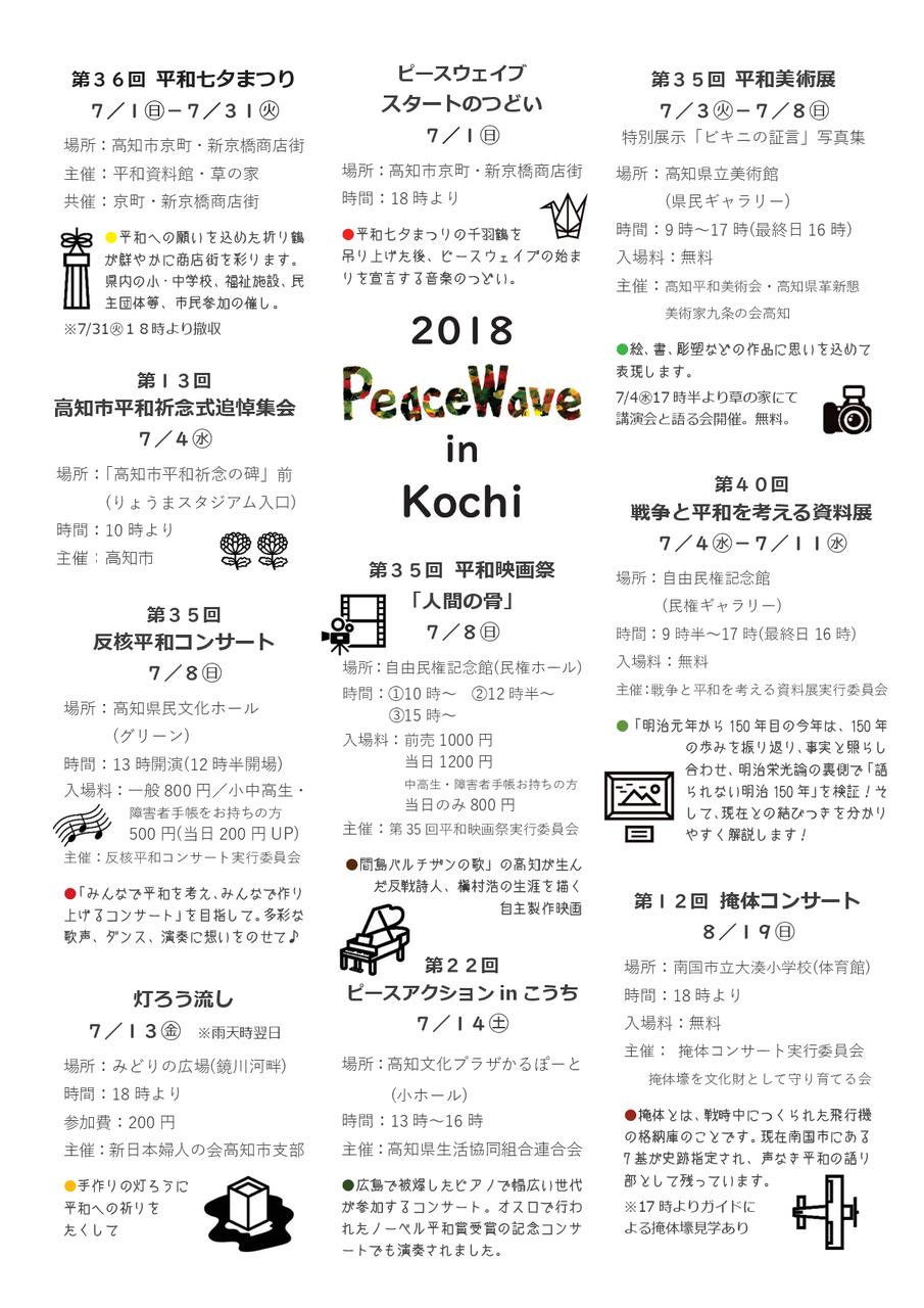 pw18 チラシ(裏)