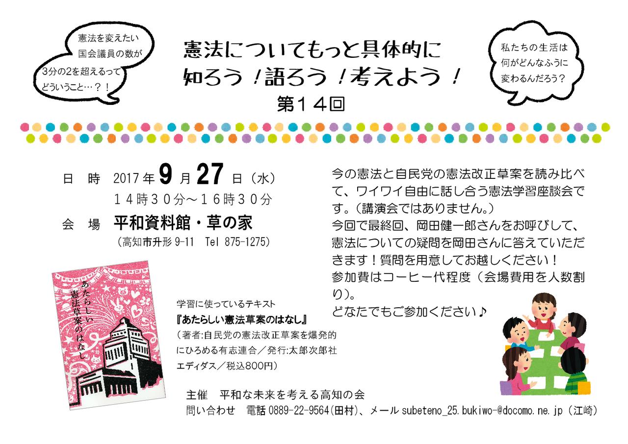 【チラシ】憲法学習会第14回